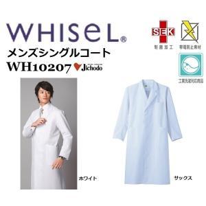 メンズシングルコート ホワイセル whisel 自重堂 白衣 スクラブ 医療 介護 WH10207 S〜5L (社名ネーム一か所無料)|oosumi-marutake