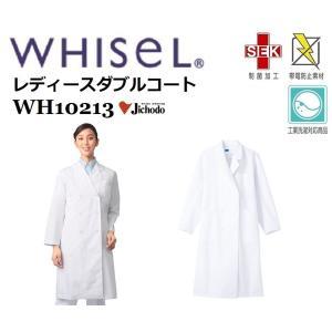 レディースダブルコート 自重堂 WH10213 ホワイセル whisel 白衣 スクラブ 医療 介護 S〜4L (ネーム一か所無料)|oosumi-marutake