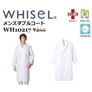 メンズダブルコート 自重堂 WH10217 ホワイセル whisel 白衣 スクラブ 医療 介護 S〜5L ドクターコート (社名ネーム一か所無料)|oosumi-marutake