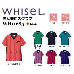(男女兼用) スクラブ 自重堂 WH11685 ホワイセル whisel 白衣 スクラブ 医療 介護 SS〜4L (ネーム刺しゅうできます)|oosumi-marutake