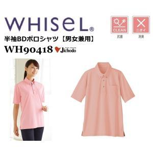 半袖BDポロシャツ ホワイセル 自重堂 WH90418 whisel 白衣 スクラブ ヘルパーウェア 医療 介護 SS〜5L (社名ネーム一か所無料)|oosumi-marutake