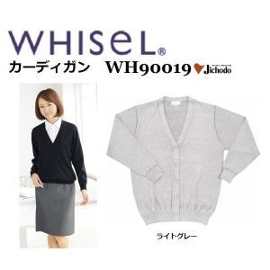 カーディガン 自重堂 WH90019 ホワイセル whisel 白衣 スクラブ 医療 介護 事務服  S〜4L|oosumi-marutake