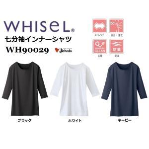 (男女兼用) 七分袖インナーTシャツ 自重堂 WH90029 ホワイセル whisel 白衣 スクラブ 医療 介護 SS〜3L|oosumi-marutake