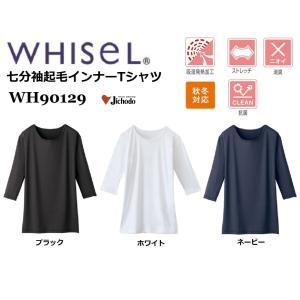 (男女兼用) 七分袖起毛インナーTシャツ自重堂 WH90129 抗菌消臭 ホワイセル whisel 白衣 スクラブ 医療 介護 SS〜3L|oosumi-marutake