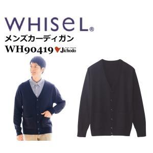 メンズカーディガン ホワイセル whisel 自重堂 WH90419 白衣 スクラブ 医療 介護 M〜5L|oosumi-marutake