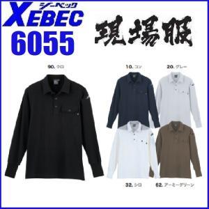 (代引不可) ジーベック 6055 現場服 長袖ポロシャツ XEBEC  S〜6L (社名ネーム一か所無料)|oosumi-marutake
