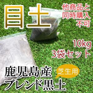 芝生の目土・床土 10キロ(約8リットル)×3袋セット 鹿児...