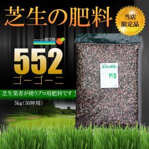 芝生の肥料 552 5kg