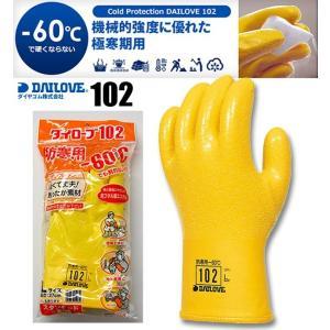 ダイローブ102 防寒手袋 -60℃ 粒子状の滑り止め仕様でグリップ力を強化した極寒期用防寒手袋。 ...