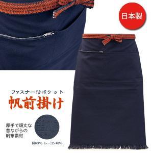 澤田繊維 1134 両ポケット付帆前掛 紺無地 73cm