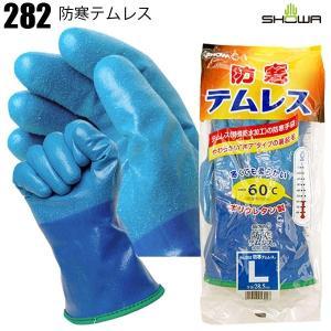 282 防寒テムレス 防寒手袋ソフトタイプ -60℃ 透湿性と防水性を兼ね備えた「テムレス」防寒手袋...