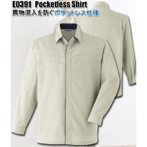 E0391 ポケットレス長袖シャツ