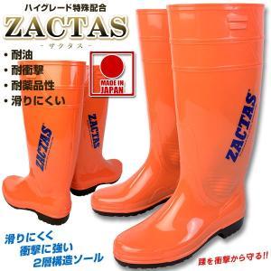 耐油長靴ザクタス限定色オレンジ 日本製長靴 弘進ゴム Z10...