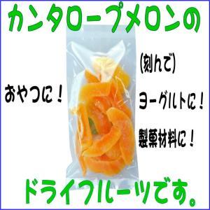 東亜物産 ドライメロンスライス*200g|ootuki