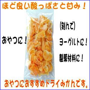 東亜物産 ドライオレンジピース(ドライみかん)200g|ootuki