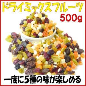 ドライミックスフルーツ*500g|ootuki