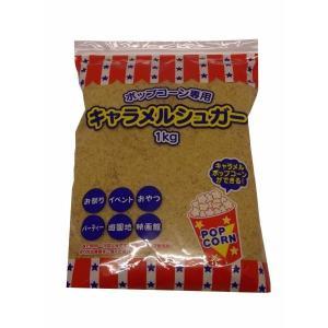 ハニー キャラメルシュガー*1kg|ootuki
