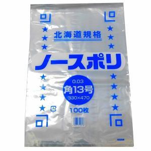 ノースポリ袋 03−13号(100枚入)|ootuki