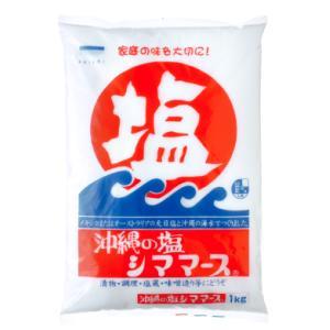 青い海 シママース*1kg|ootuki