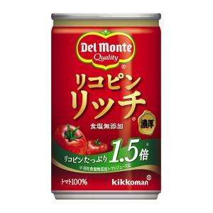 デルモンテ リコピンリッチ トマト飲料*160g|ootuki