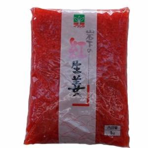 学園祭 お祭り 岩下食品 紅生姜(みじん切り)1kg ootuki