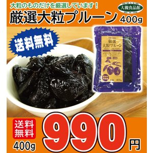 正栄 厳選大粒プルーン*400g|ootuki
