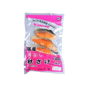 大冷 楽らく国産骨なし秋鮭(60g×5)|ootuki