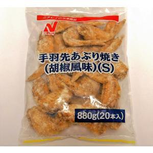 ニチレイ 手羽先あぶり焼(胡椒風味)S|ootuki