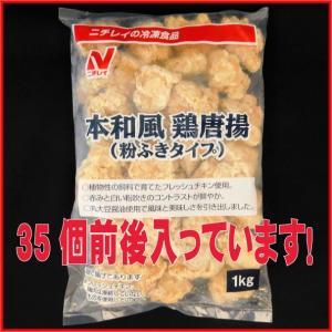 ニチレイ 本和風鶏唐揚げ*1kg|ootuki