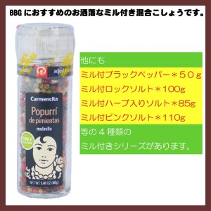 カルメンシータ ミル付ミックスペッパー*40g|ootuki