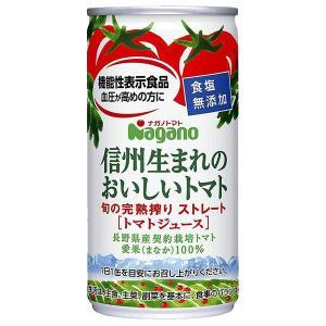 ナガノ 信州生まれのおいしいトマト*190g|ootuki