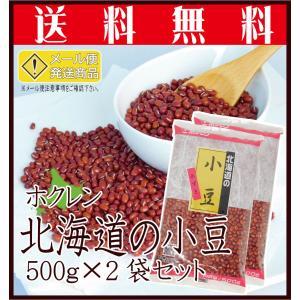 送料無料 北海道の小豆500g 2袋セット