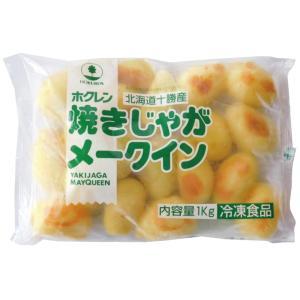 【クリポス不可】【クール便発送】【北海道産】ホクレン 冷凍焼じゃがメークイン*1kg|ootuki