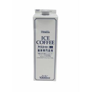 ホーマー アイスコーヒー 無糖 1000ml