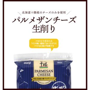 【クリポス不可】【クール便発送】明治 北海道十勝パルメザンチーズ生削り1kg|ootuki