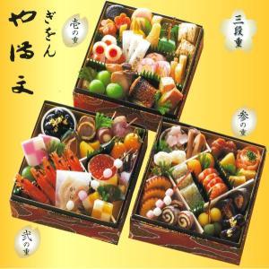 祇園 満文おせち 三段|ootuki