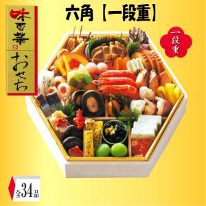 味百華おせち 一段|ootuki