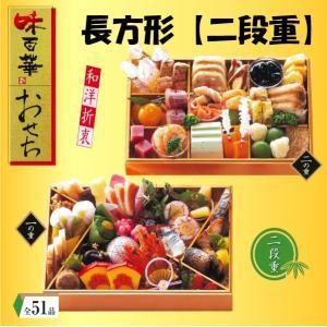味百華おせち 二段|ootuki