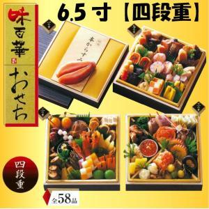 味百華おせち 四段|ootuki