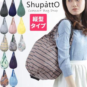 一気に折りたためるコンパクトバッグのShupatto(シュパット)です。 どんなスタイルにも合う縦型...