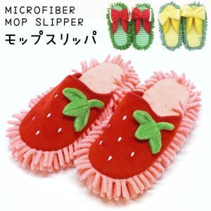 フルーツモチーフのリボンがかわいいマイクロファイバーのモップスリッパです。 履いてるだけで簡単にお掃...