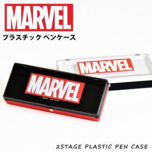 ペンケース マーベル MARVEL プラペンケース プラスチック おしゃれ ブランド 筆箱 2段 透...