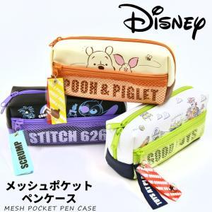 DISNEY(ディズニー)からトレンドのメッシュポケット付きペンケースが登場! くまのプーさん、ステ...