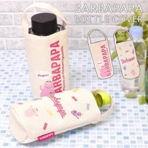 BARBAPAPA ボトルカバー ペットボトルカバー 保冷 保温 ペットボトル カバー 保温カバー バーバパパ ボトルカバー かわいい ボトルケース 500ml 500 BARBAPAPA opabinia