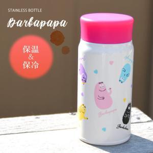BARBAPAPA 水筒 タンブラー ステンレスボトル アウトドア ポケット マラソン ミニ水筒 飲み物 ミニボトル プレゼントBOX かわいいギフト 保温 保冷 通学 opabinia