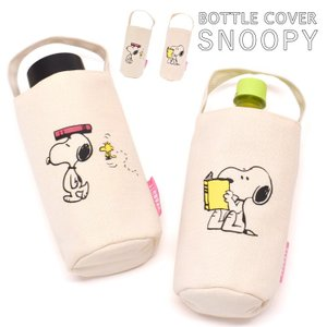 SNOOPY ボトルケース ペットボトル 冷たい 人気 取っ手付き ロゴ シンプル 毎日 使いやすい 持ちやすい 大人 子供 学校 ギフト プレゼント お揃い opabinia