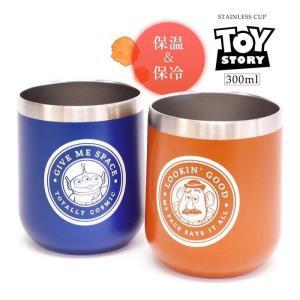 トイストーリー toystory ステンレス タンブラー コップ カップ マグカップ コーヒー 保温 保冷 温度保つ ギフト 人気 保温カップ キャラ キャラグッズ opabinia