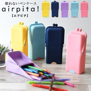 ペンケース 筆箱 おしゃれ ブランド airpita エアピタ 立つ 大容量 スマホスタンド 男子 ...