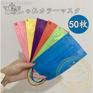 マスク 使い捨て カラーマスク おしゃれ 感染予防 不織布マスク 3層構造 3D 個性的 50枚 大人用 きれいめ 個性的 ギフト 安い 黄色 ブルー パープル ピンク open-clothes