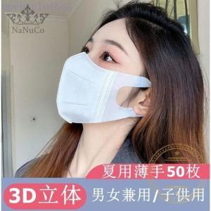 マスク 使い捨て 夏用 立体マスク 3D 子供用 薄い 通気性良い おしゃれ 夏用 ギフト ブラック 黒 白 不織布マスク 安い 50枚 ウイルス対策 PM2.5 3層 キッズ open-clothes